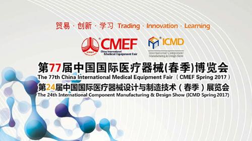 第77届中国国际千亿体育app器械(春季)博览会